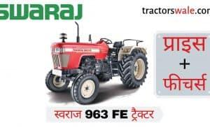 Swaraj 963 tractor price in india specifications | swaraj 963 FE tractor