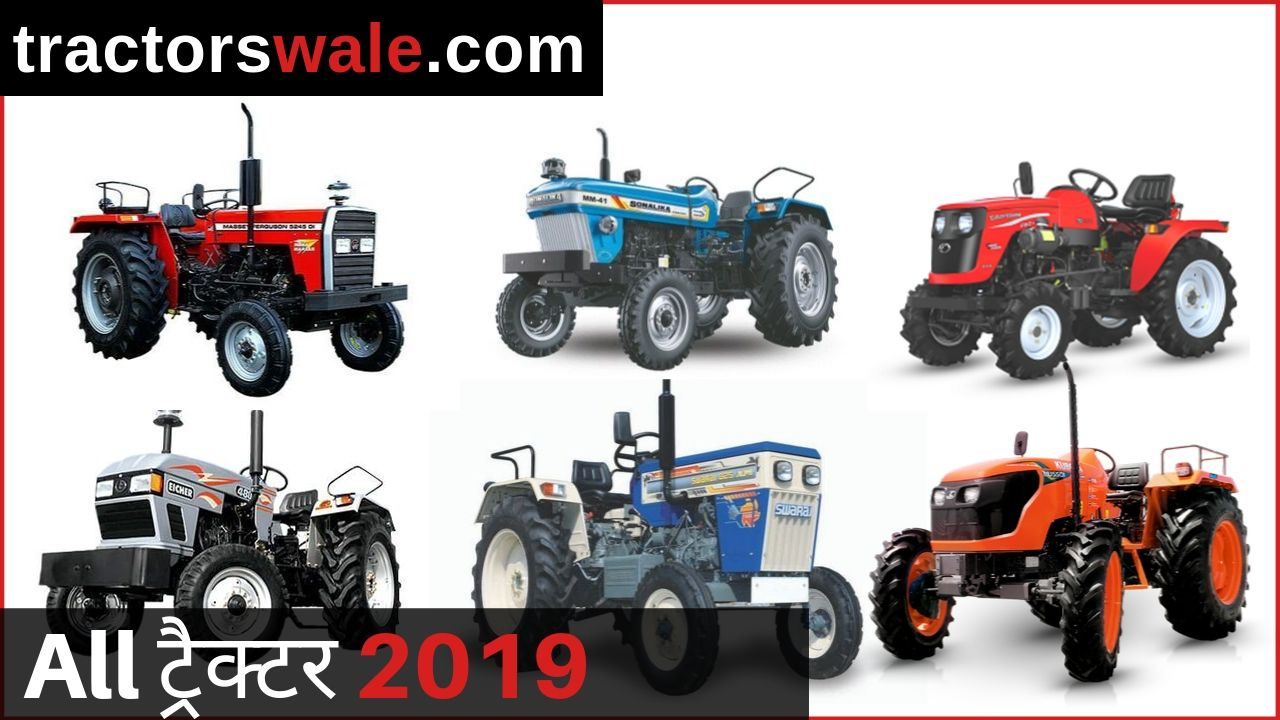 All Tractors Companies Models in India Price Specifications