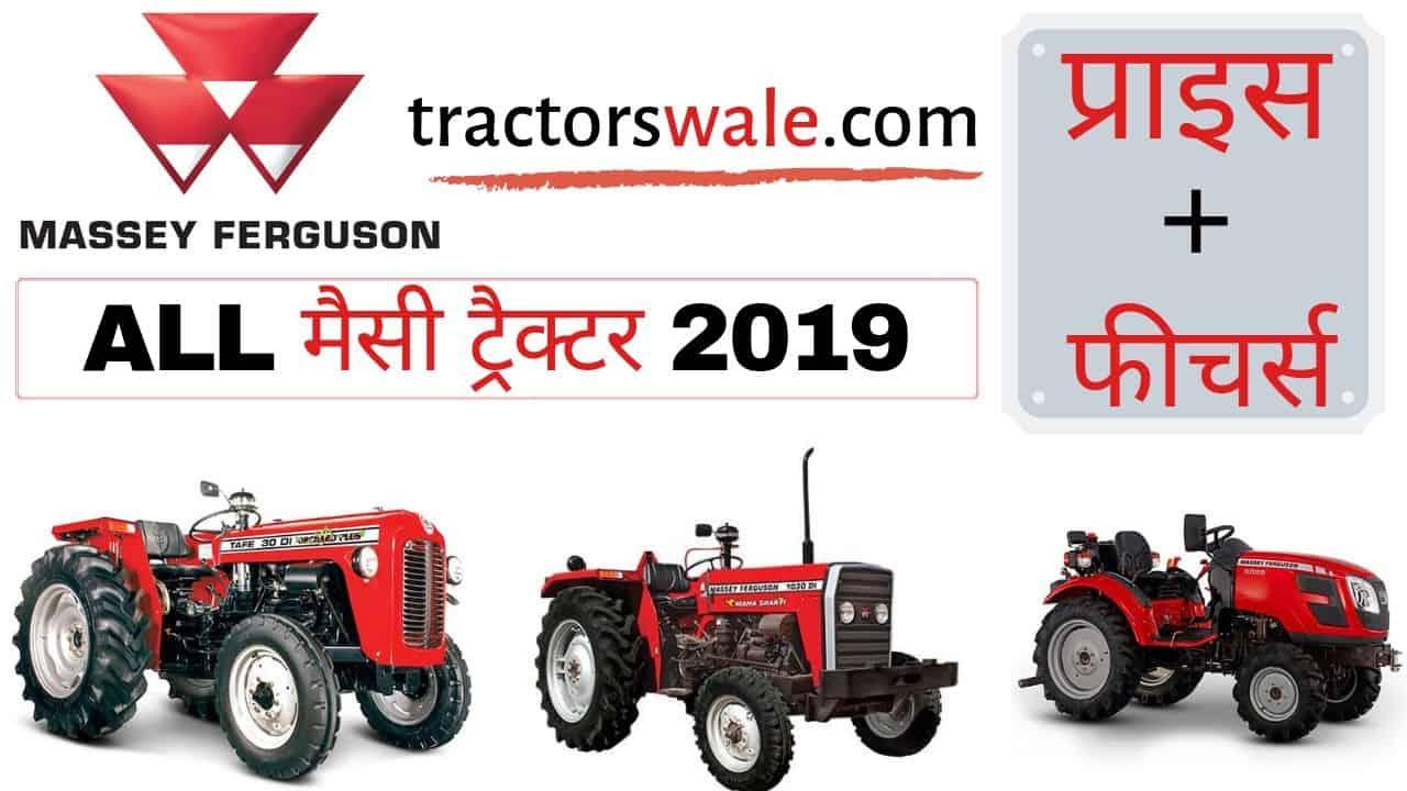 Massey Ferguson Tractor Price list in India [New 2019] - All Massey Tractors