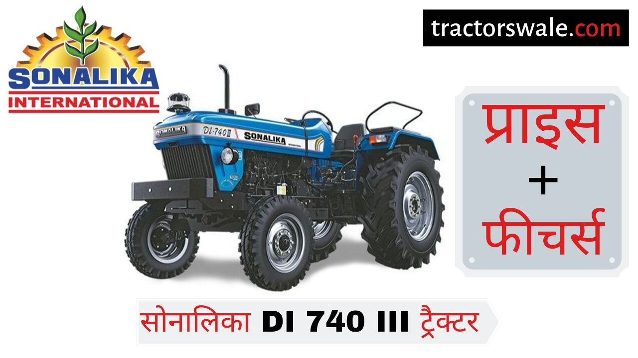 Sonalika DI 740 III tractor price specifications mileag engine details