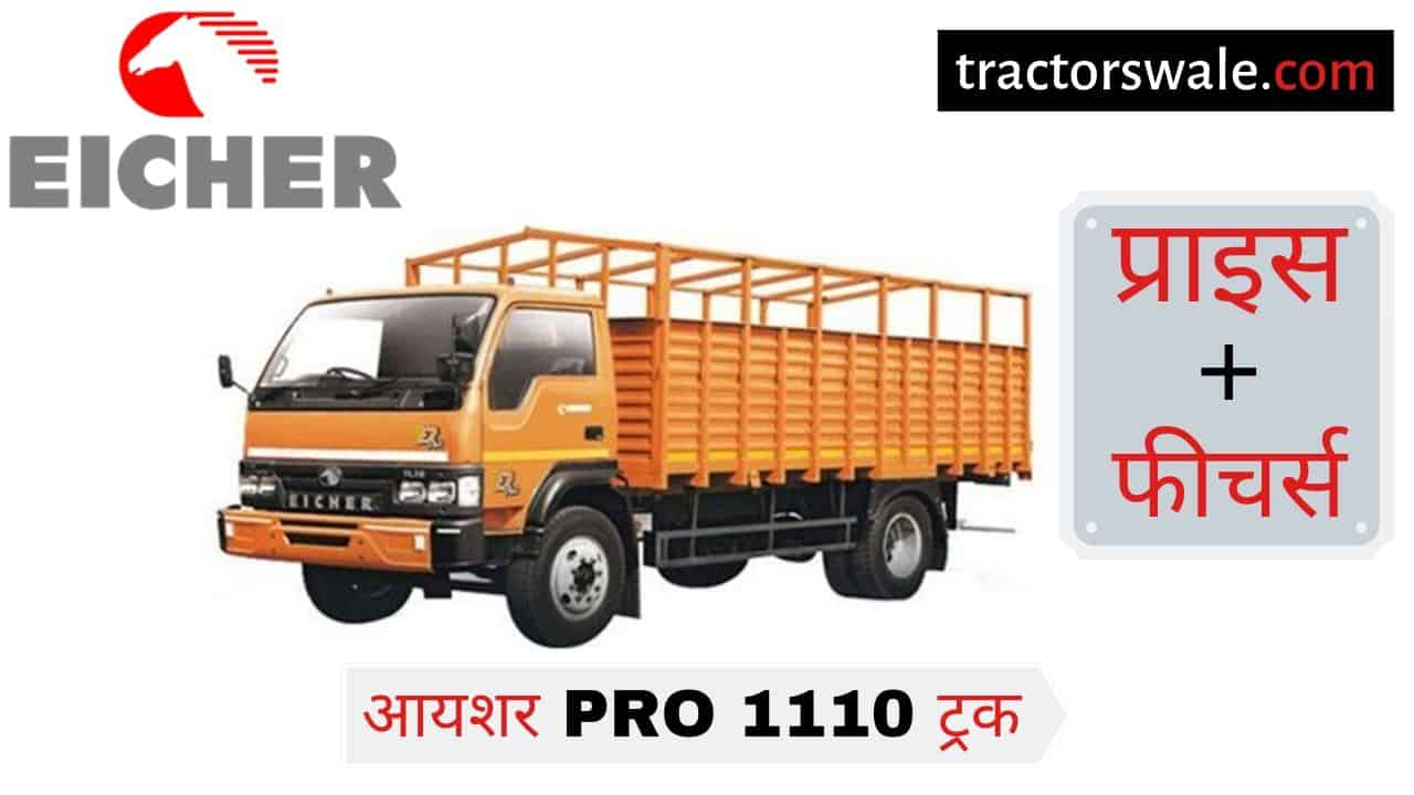 Eicher Pro 1110 Truck Price Mileage Specs [New 2019]