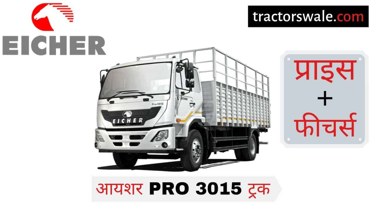 Eicher Pro 3015 Truck Price Specs Mileage [New 2019]
