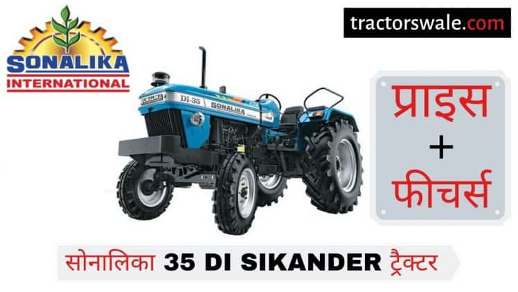Sonalika 35 DI Sikander Tractor Price Specifications Overview Mileage Engine HP CC