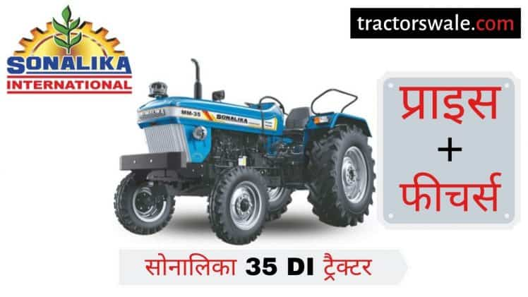 Sonalika MM 35 DI tractor price specifications overview Mileage details