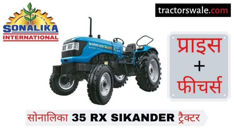 Sonalika 35 RX Sikander tractor specifications price list in India Mileage