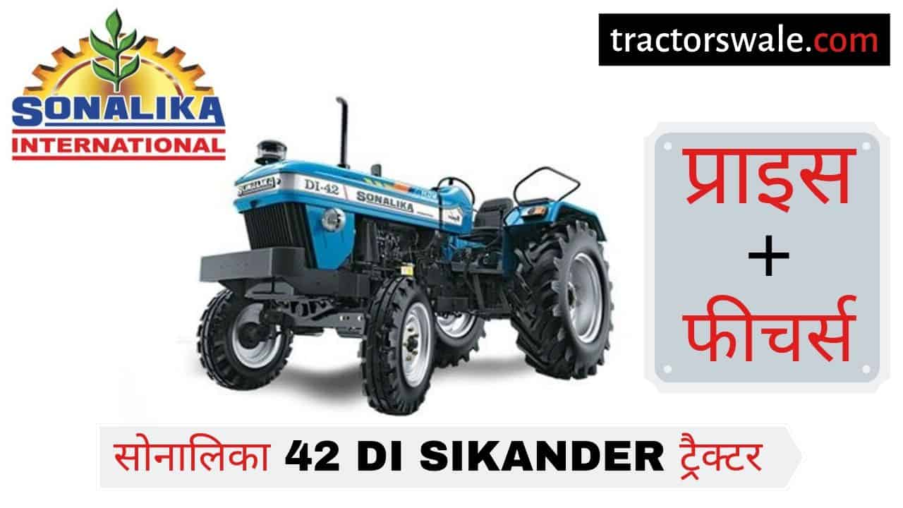 Sonalika 42 DI Sikander tractor price specifications overview mileage full Details
