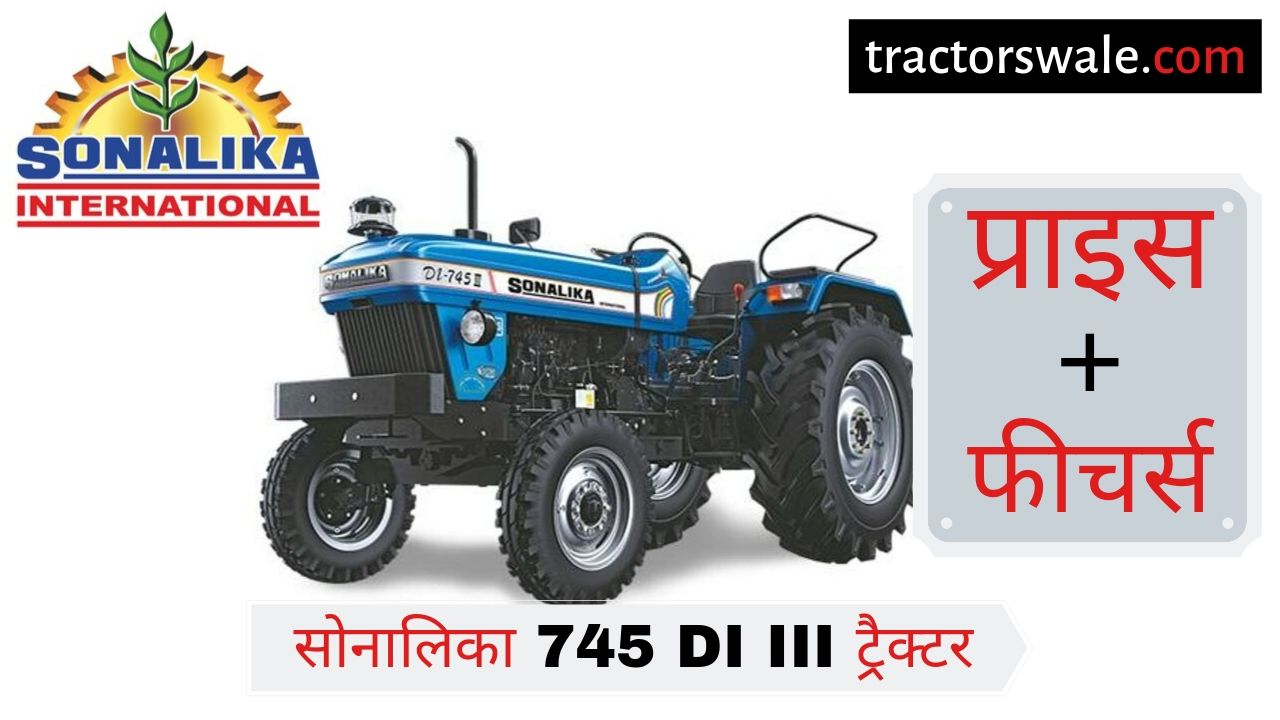 Sonalika 745 DI III tractor Price Mileage Specifications [2019]
