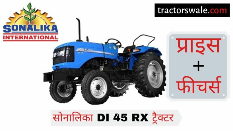 Sonalika DI 45 RX tractor price mileage specifications overview