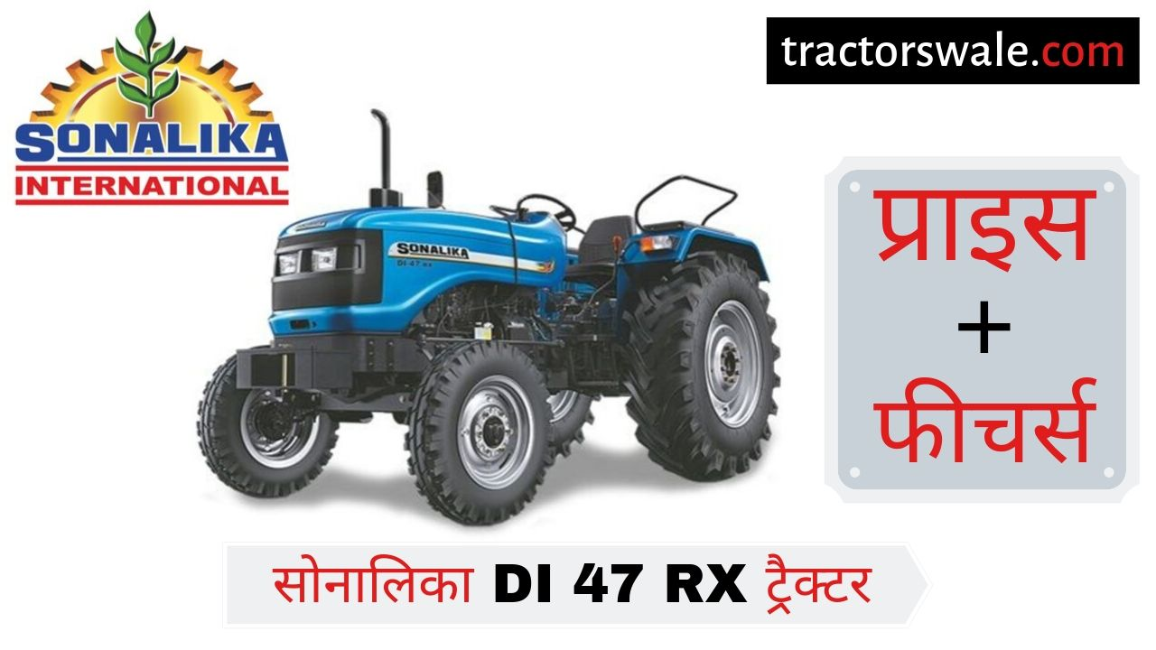 Sonalika DI 47 RX tractor price specification engine Details