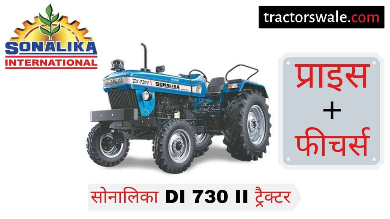 Sonalika DI 730 II Tractor Price Specifications Engine Details Overview