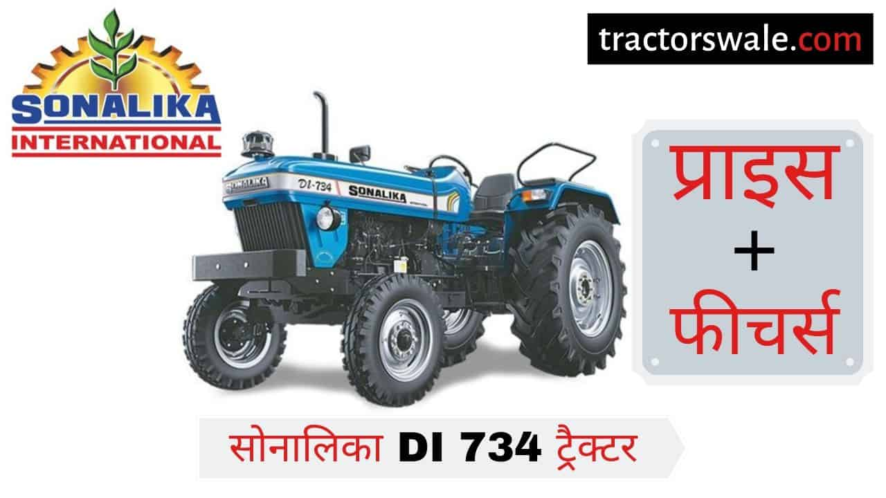 Sonalika DI 734 tractor price specifications Engine Details HP CC Overview