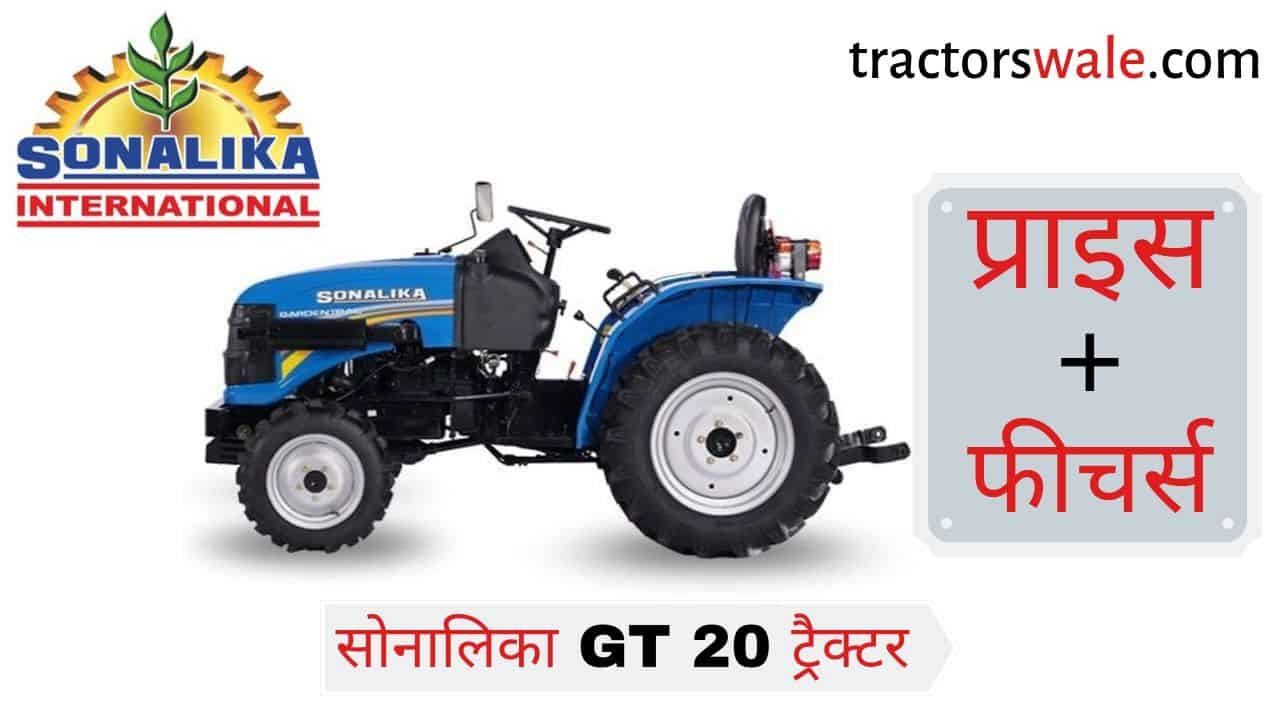 Sonalika GT 20 RX Mini Tractor Price Specifications Mileage   Review