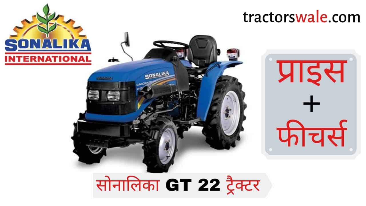 Sonalika GT 22 RX Mini Tractor Price Specifications Mileage | Review