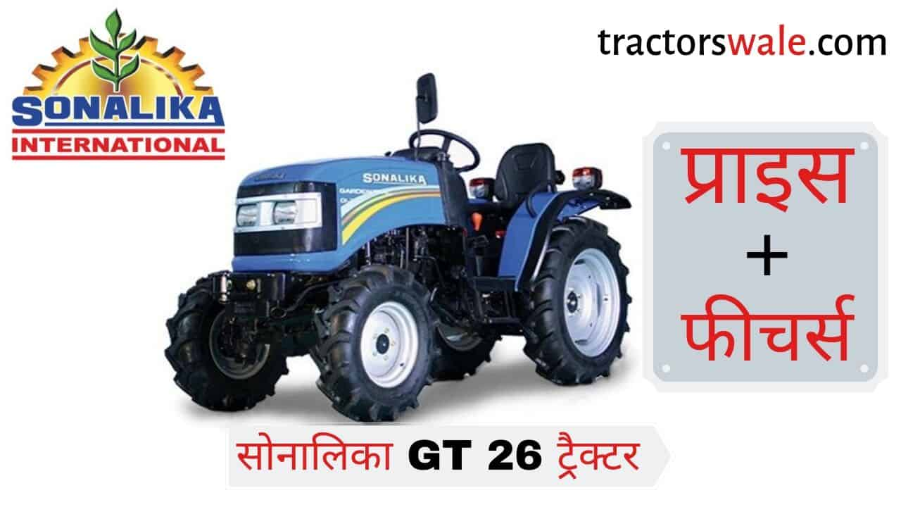 Sonalika GT 26 RX Mini Tractor Price Specifications Mileage