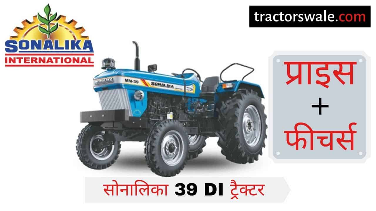 Sonalika MM 39 DI tractor price specifications overview   Sonalika Tractor