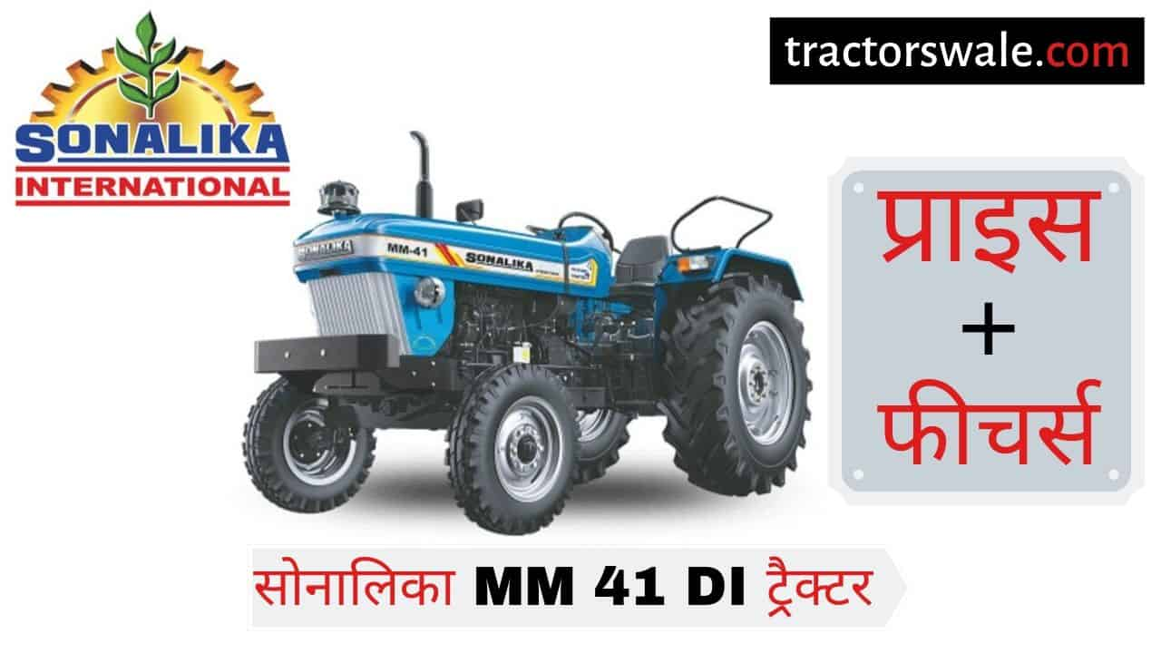 Sonalika MM 41 DI tractor price specifications overview Engine details HP CC