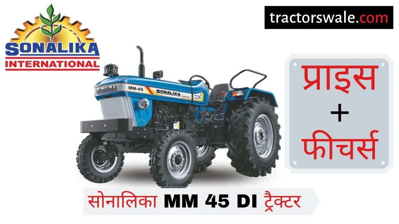 Sonalika MM 45 DI tractor price specifications overview mileage review