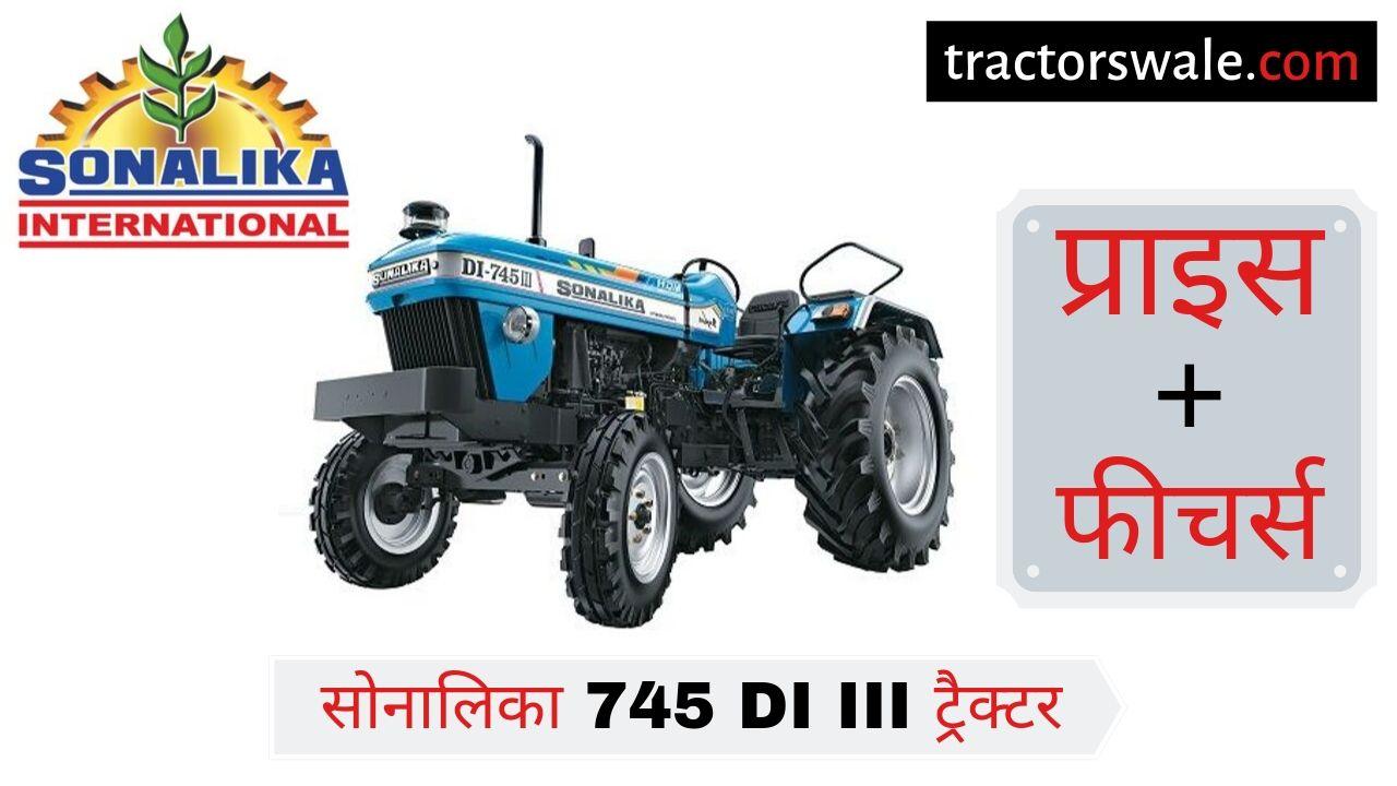 Sonalika tractor 745 DI price specs mileage [Latest 2019]