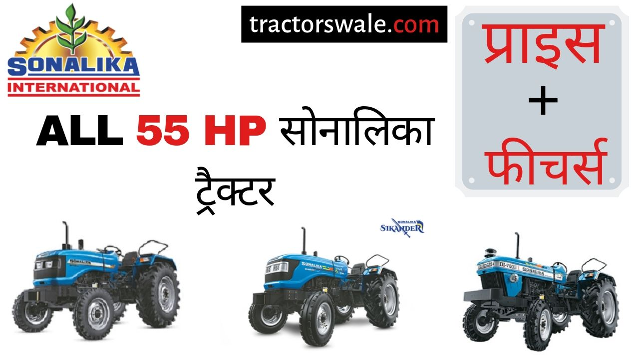 55 HP Sonalika Tractor Price Specifications Mileage Overview