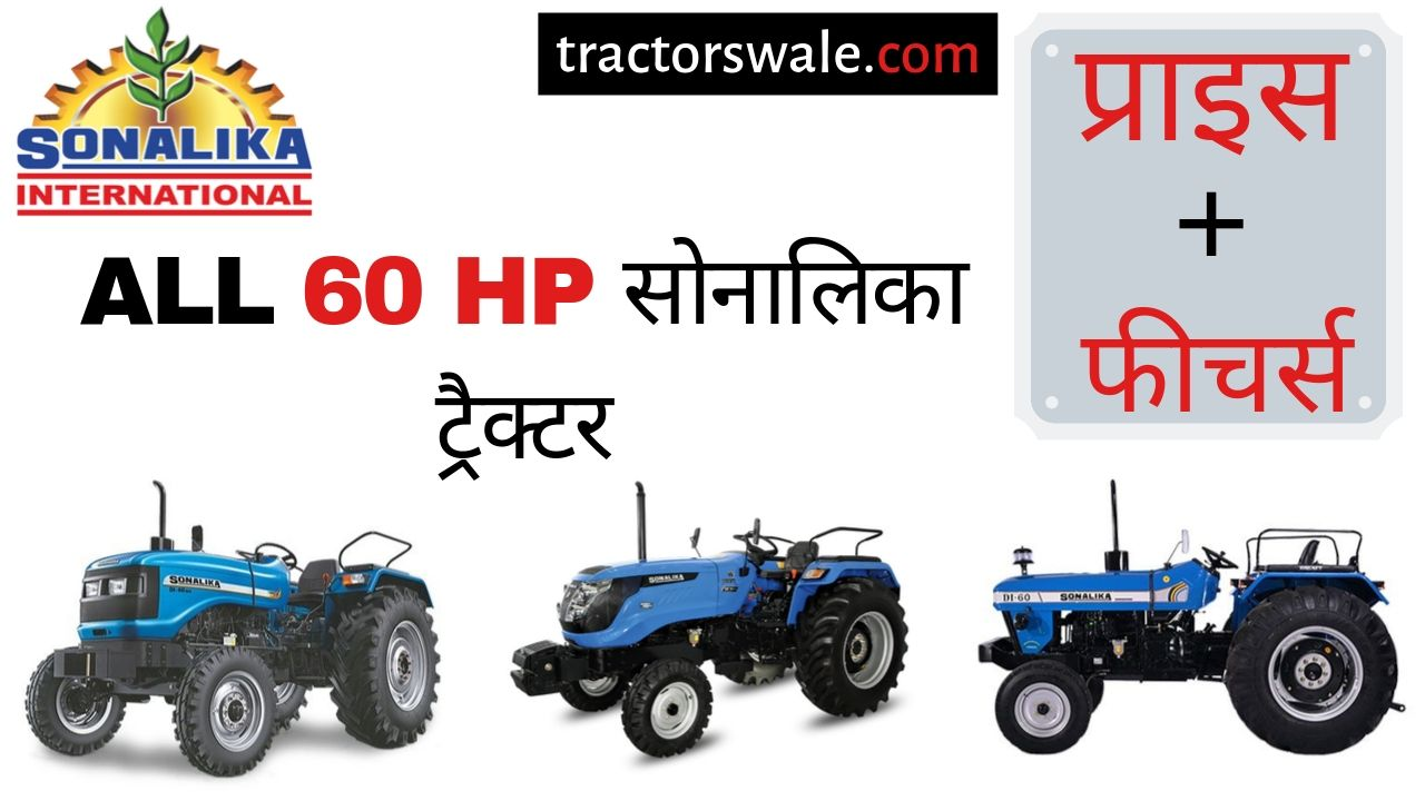 60 HP Sonalika Tractor price specs mileage [New 2019]