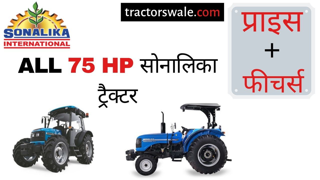 75 HP+ Sonalika Tractor price specifications mileage