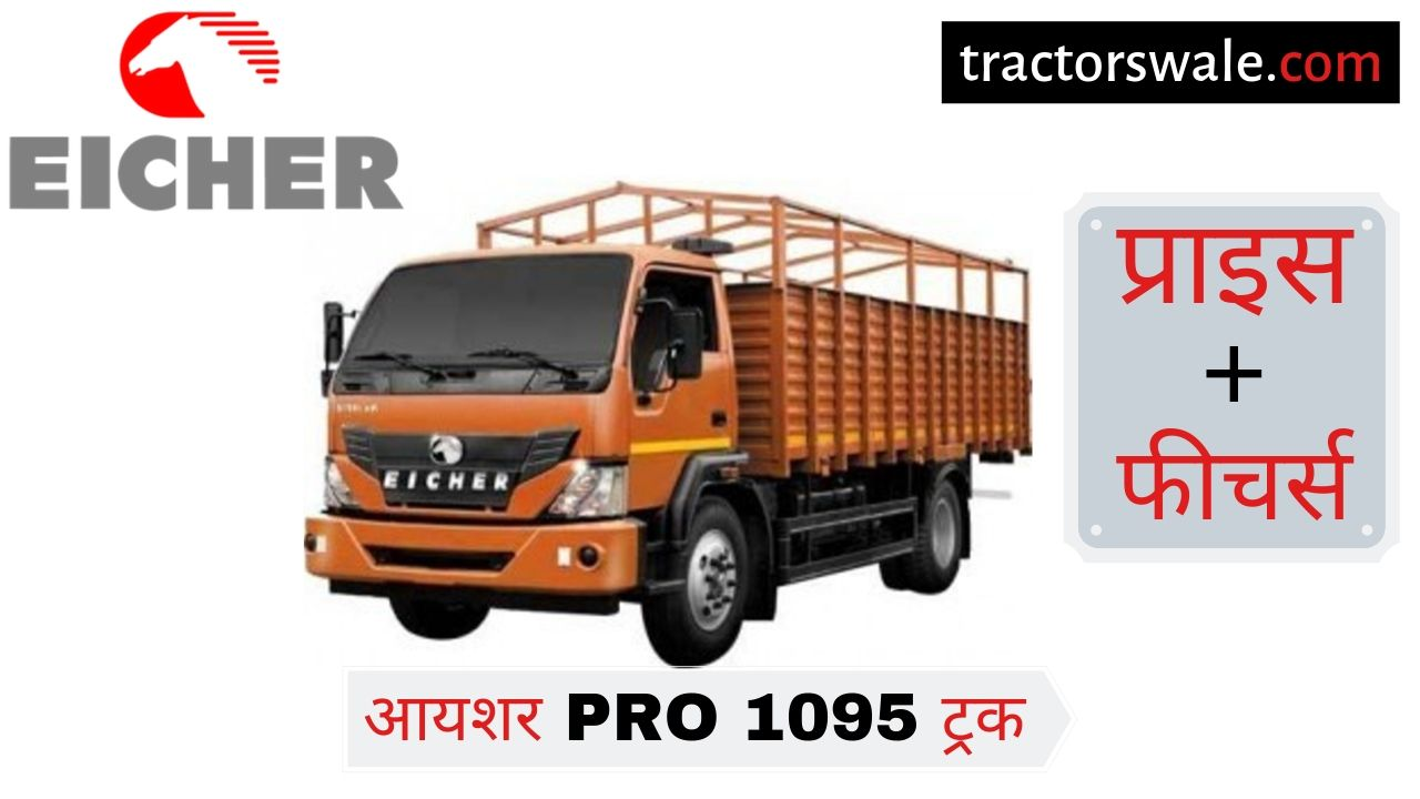 Eicher Pro 1095 Price Specifications Mileage Overview Engine Details
