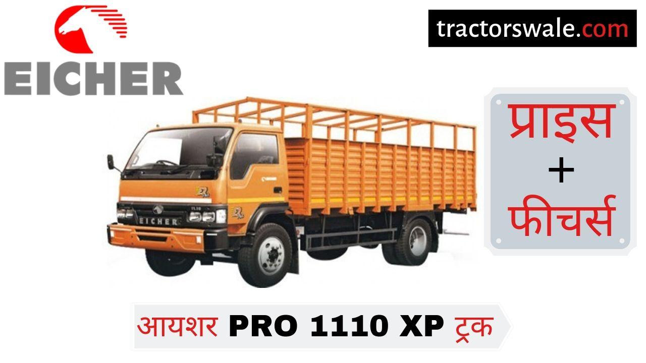 Eicher 1110 XP Truck Price Specs Mileage Review [New 2019]