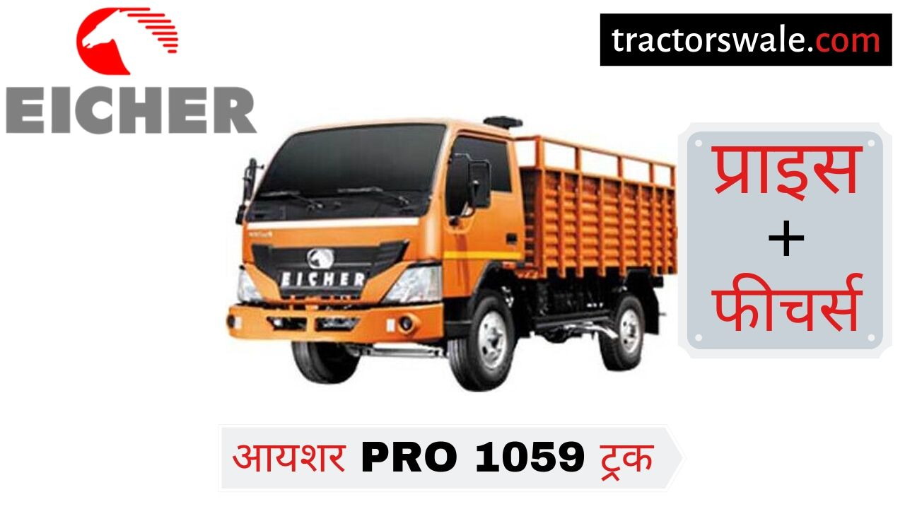 Eicher 1059 Truck Price Specifications [New 2019]