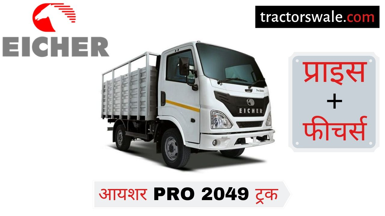 Eicher Pro 2049 Truck Price Specifications Mileage Overview