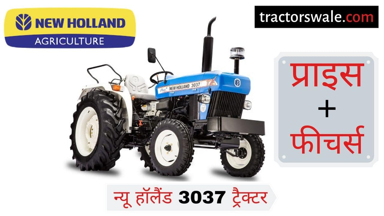 New Holland 3037 tractor price specs review [New 2019]