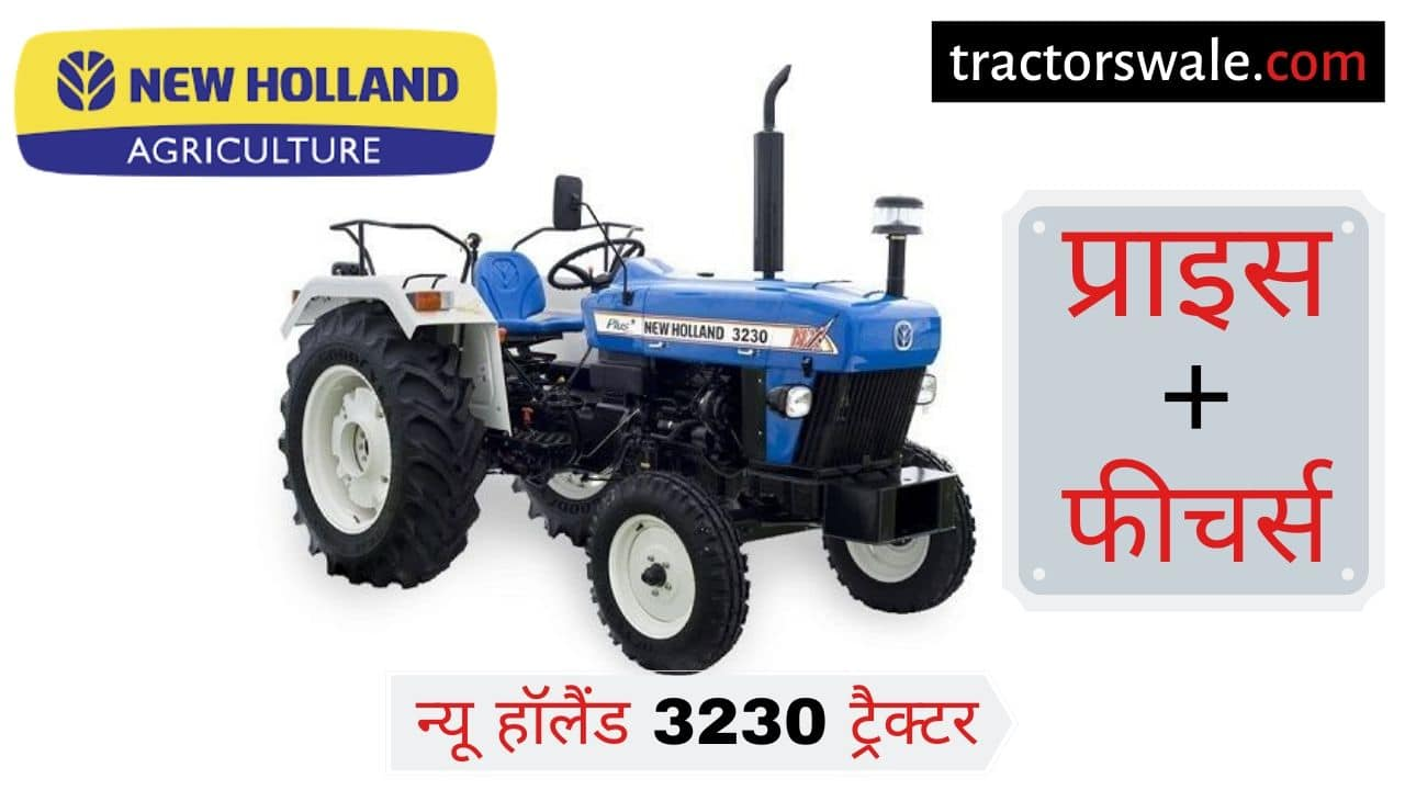 New Holland 3230 tractor price specifications [New 2019]