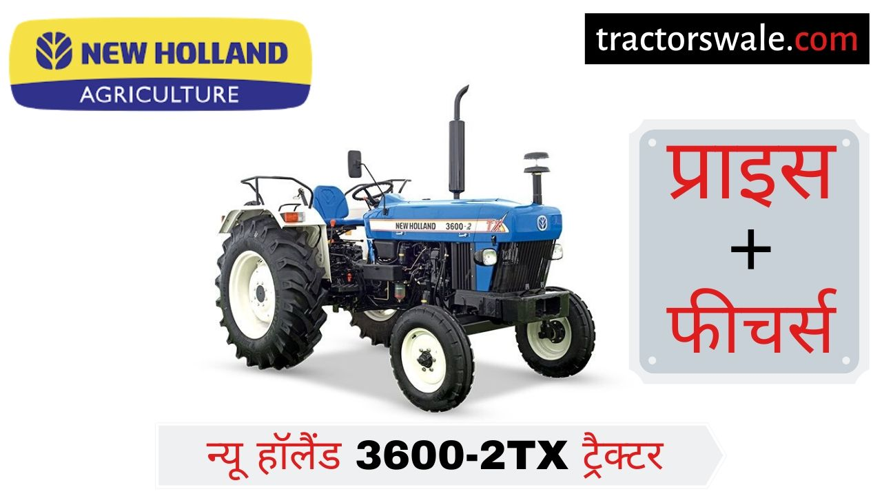 New Holland 3600 2 TX tractor price specifications overview | New Holland 3600