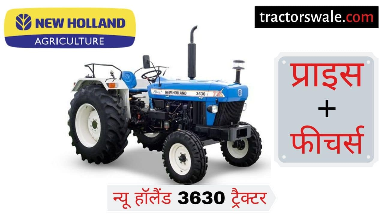 New Holland 3630 tractor price specifications [New 2019]