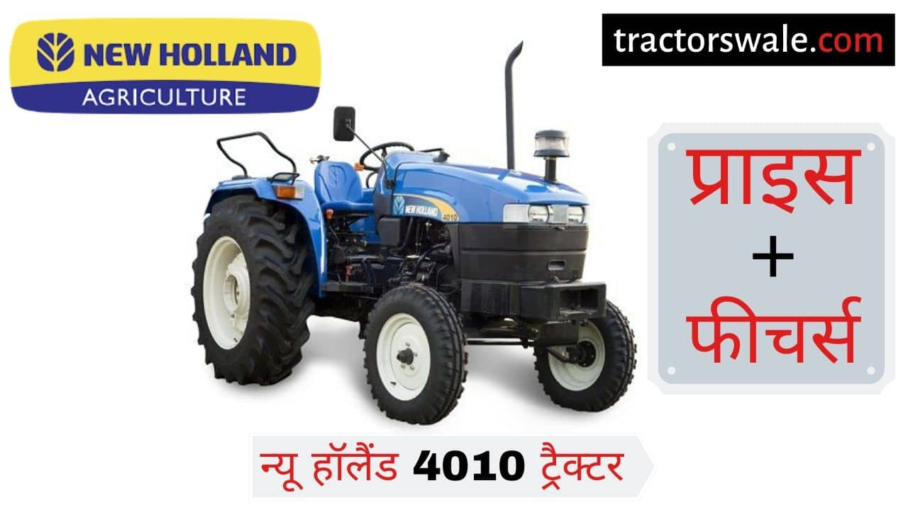 New Holland 4010 tractor price specifications Overview mileage