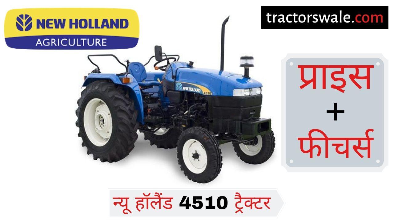 New Holland 4510 tractor price specs mileage [New 2019]