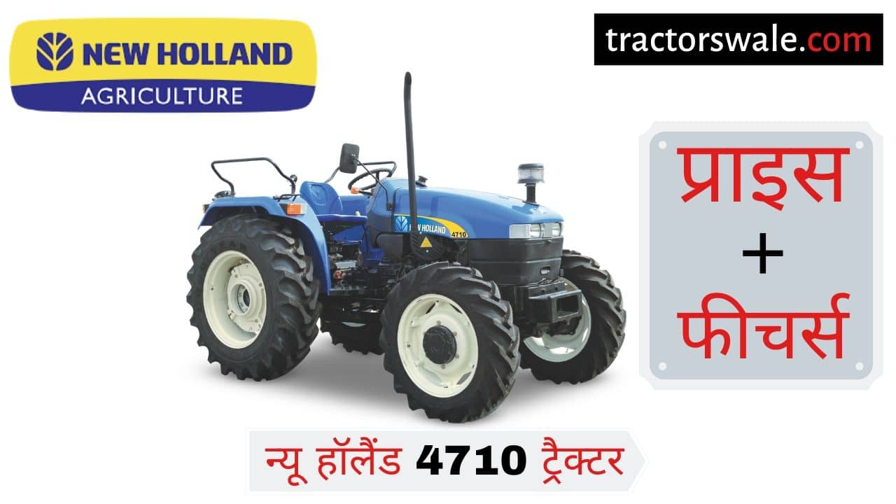 New Holland 4710 tractor price specifications overview review