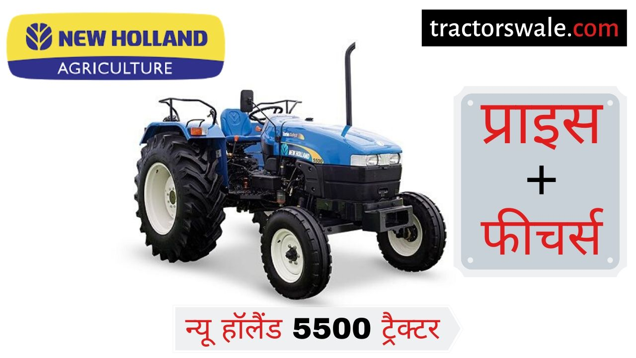 New Holland 5500 tractor price specs overview [New 2019]