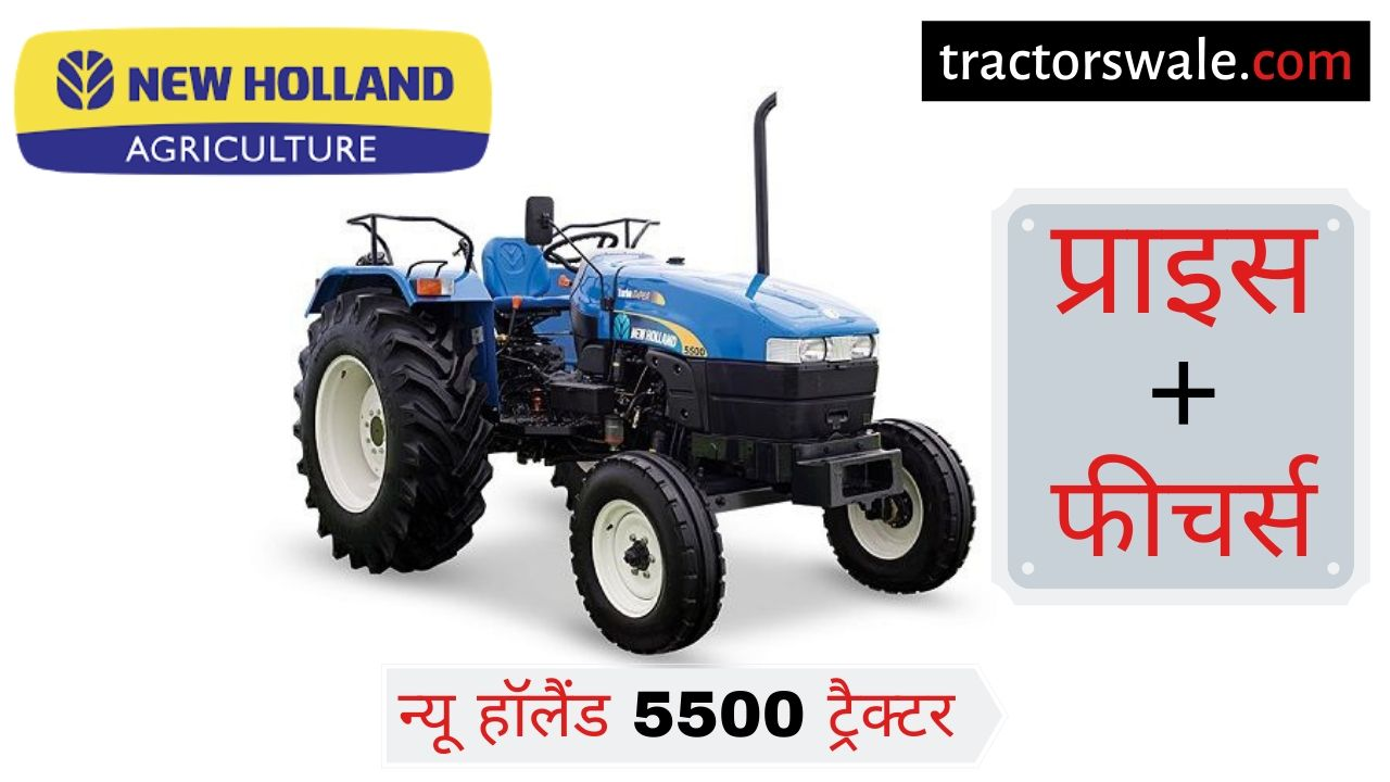 New Holland 5500 Turbo Super tractor price specs review [New 2019]