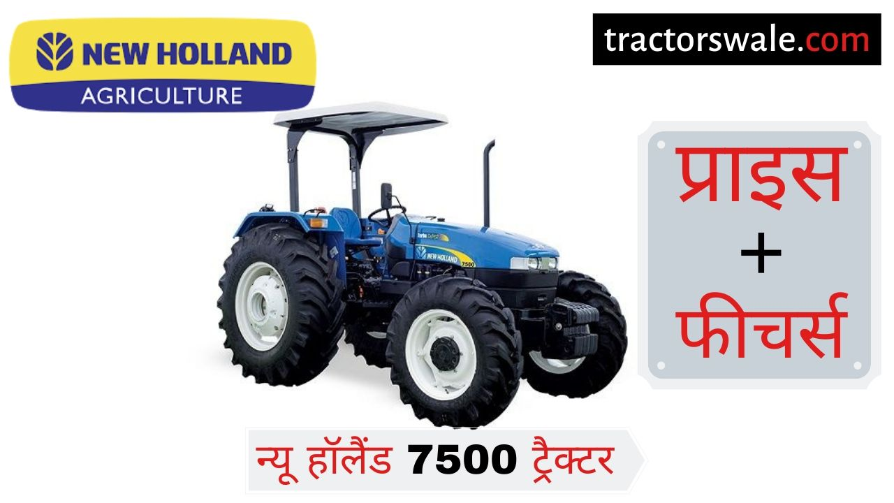 New Holland 7500 Turbo Super tractor price specifications overview full review