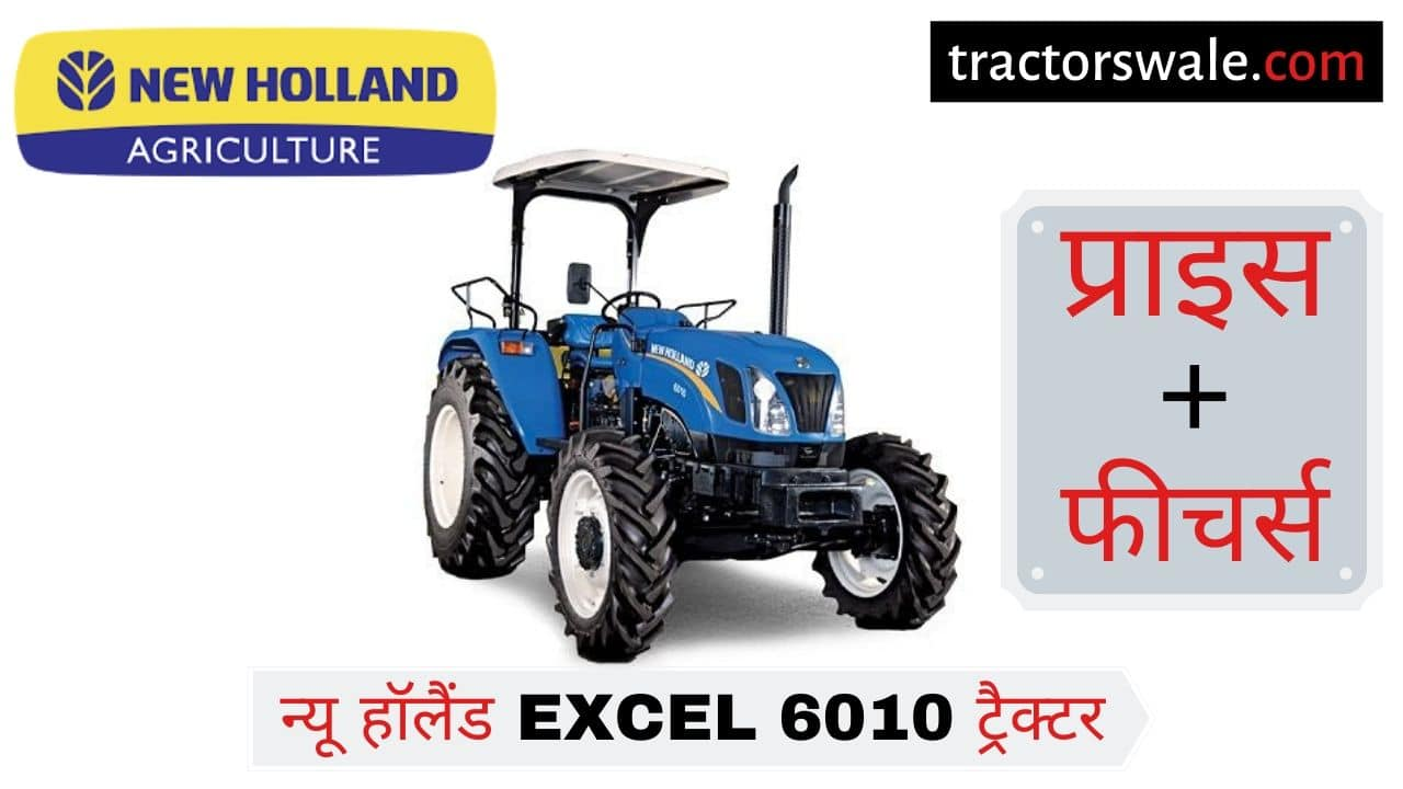 New Holland Excel 6010 tractor price mileage specifications full overview