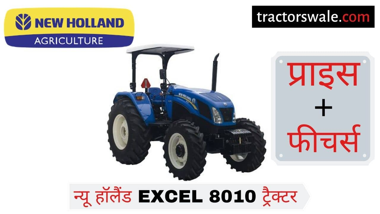 New Holland Excel 8010 tractor price specs mileage overview