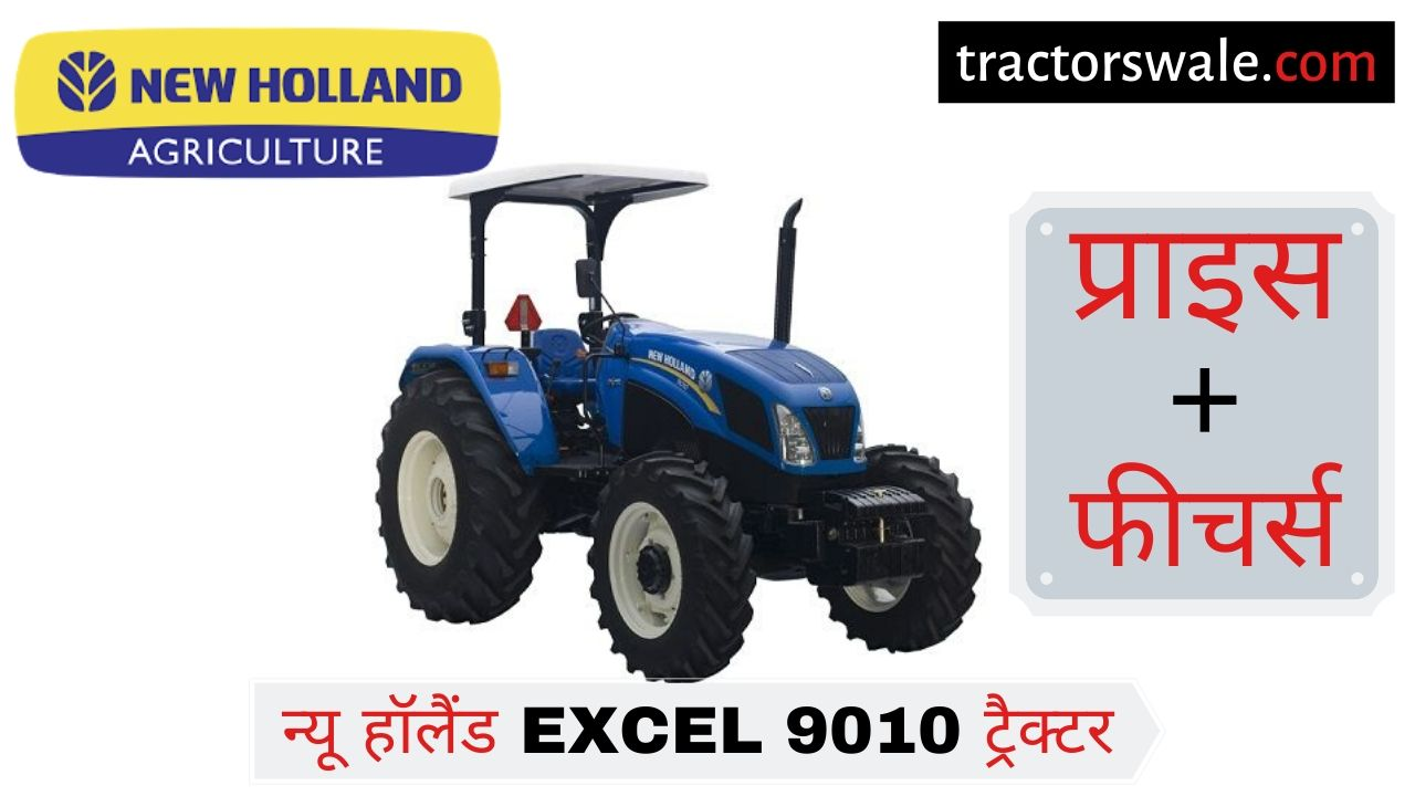 New Holland Excel 9010 tractor price specs [New 2019]