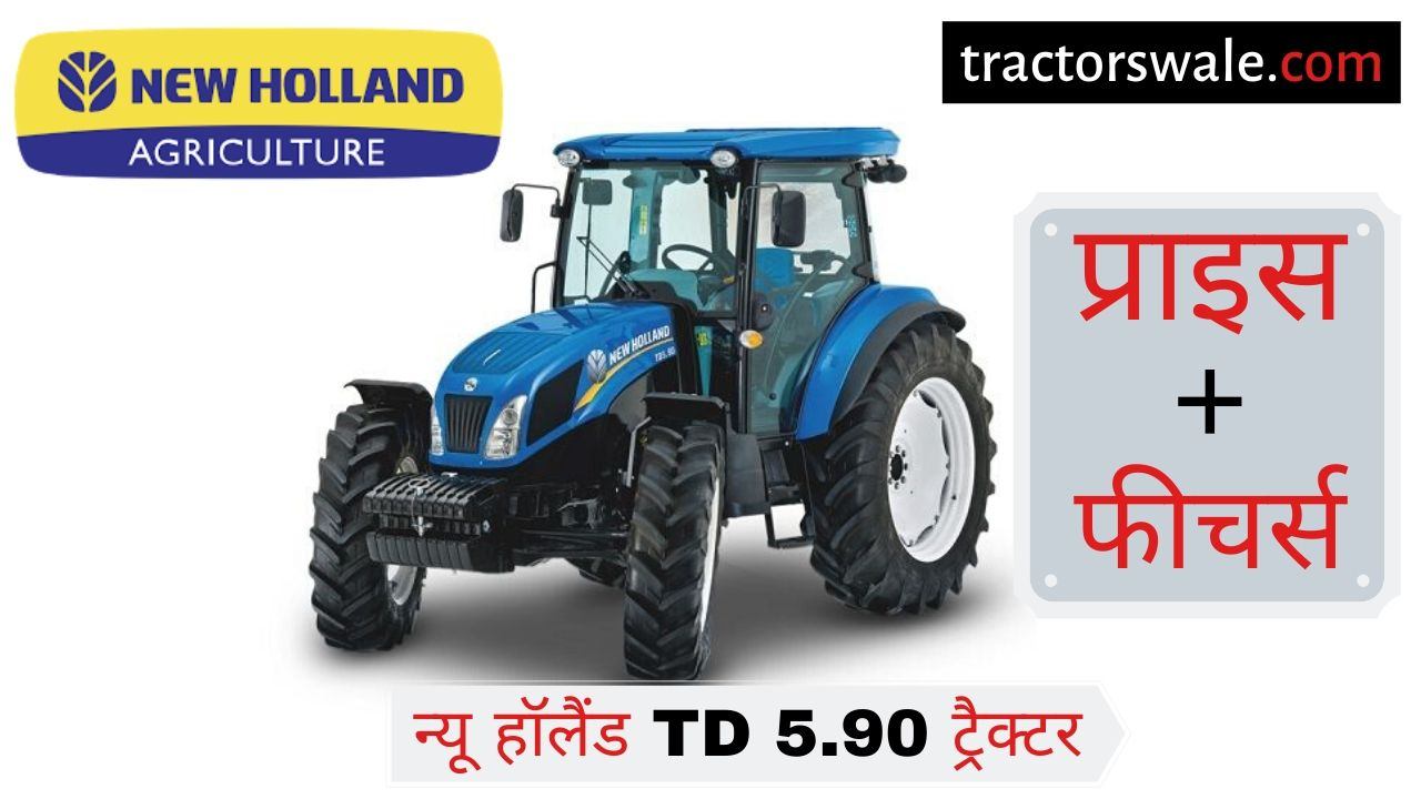 New Holland TD 5.90 tractor price specifications in India – New Holland 90 HP Tractor