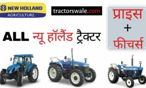 New Holland tractors price list in India 2021| All New Holland Tractors Models Price