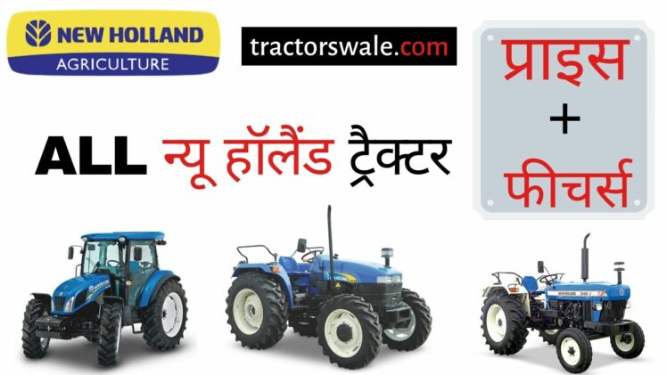 New Holland tractors price list in India 2019 | All New Holland Tractors Models Price