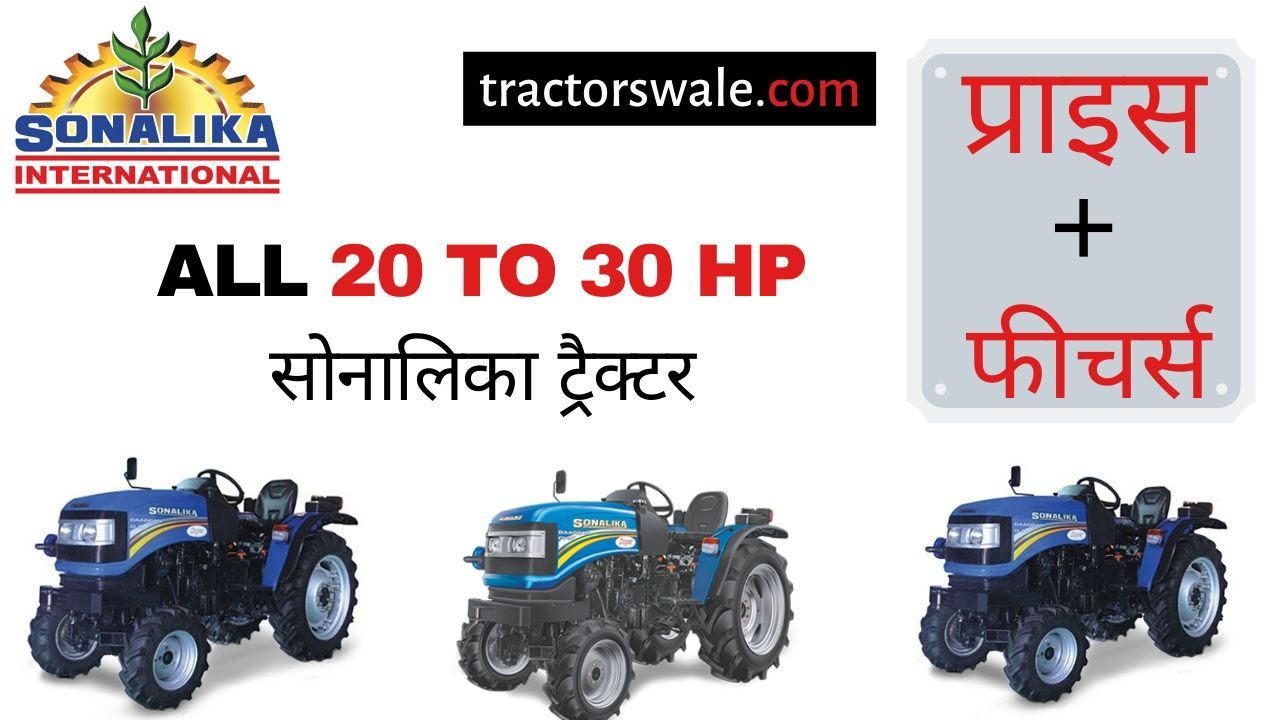 Sonalika 20 HP to 30 HP Tractors Price Specifications Mileage 2019