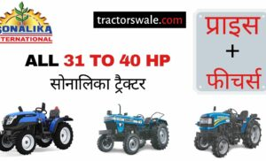 Sonalika 31 HP to 40 HP Tractors Price Specifications Mileage Review