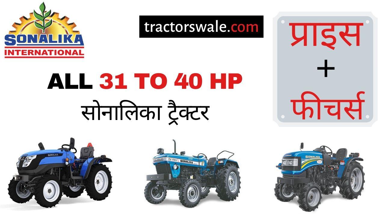 Sonalika 31 HP to 40 HP Tractors price