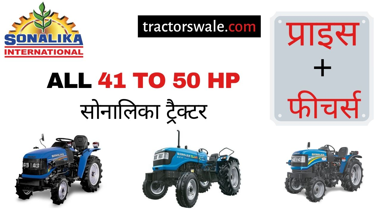 Sonalika 41 HP to 50 HP Tractors price specs Overview [New 2019]