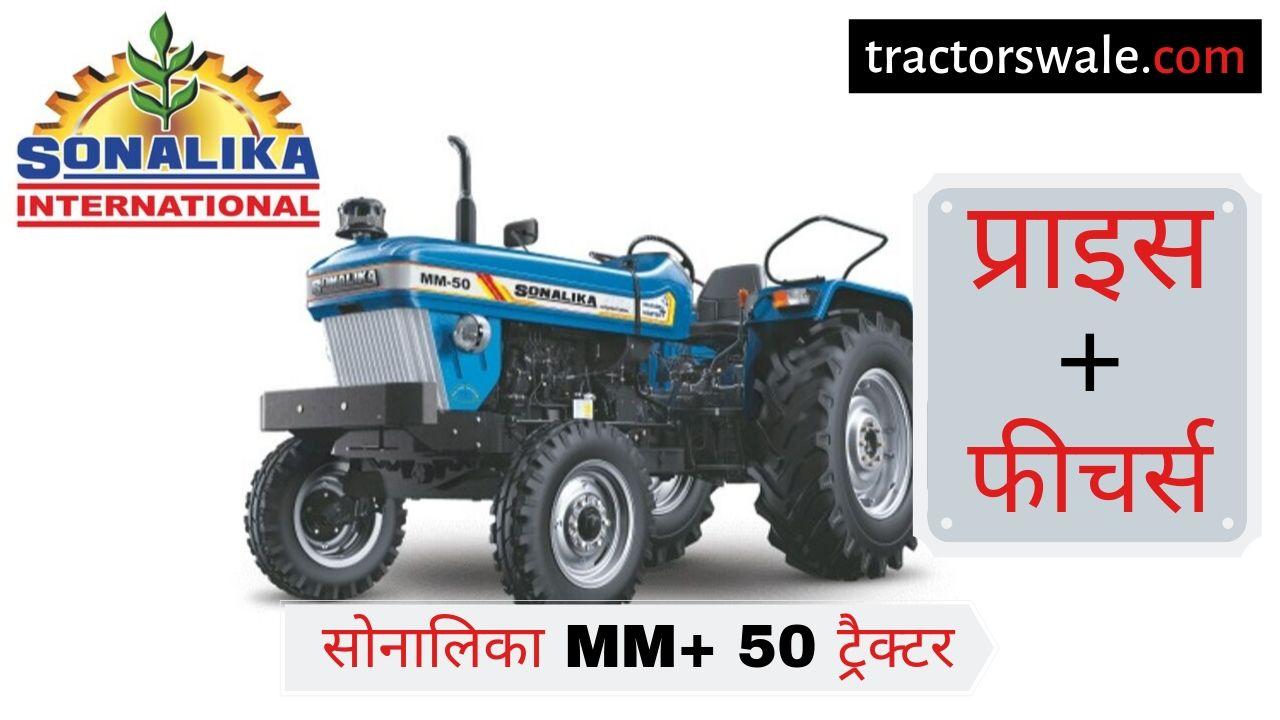 Sonalika 50 tractor